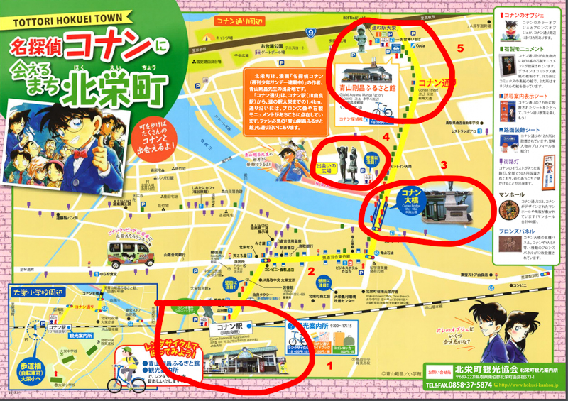 conan town map